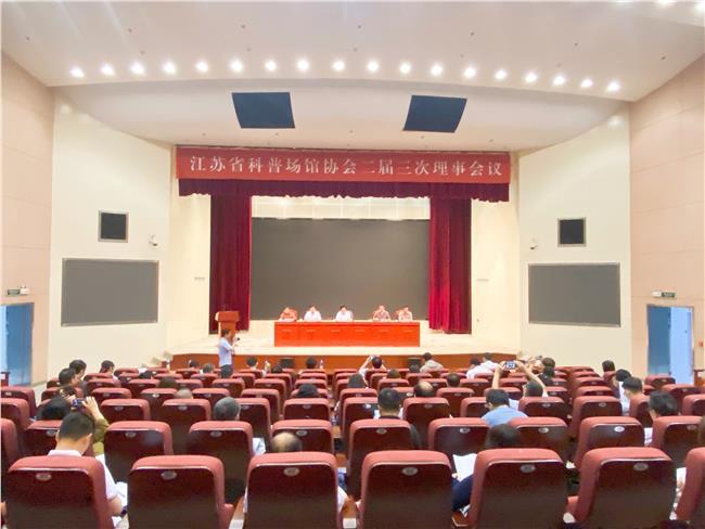江苏省科普场馆协会二届三次理事会议
